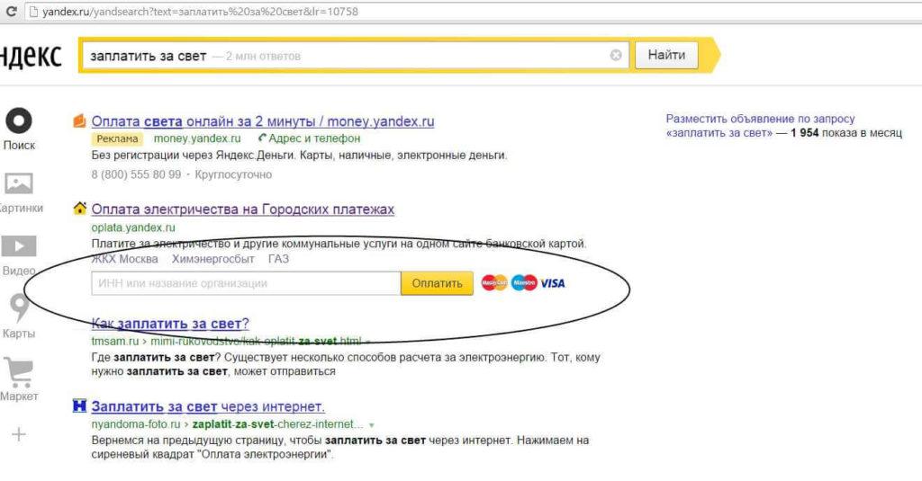 Яндекс.Деньги для оплаты ЖКХ