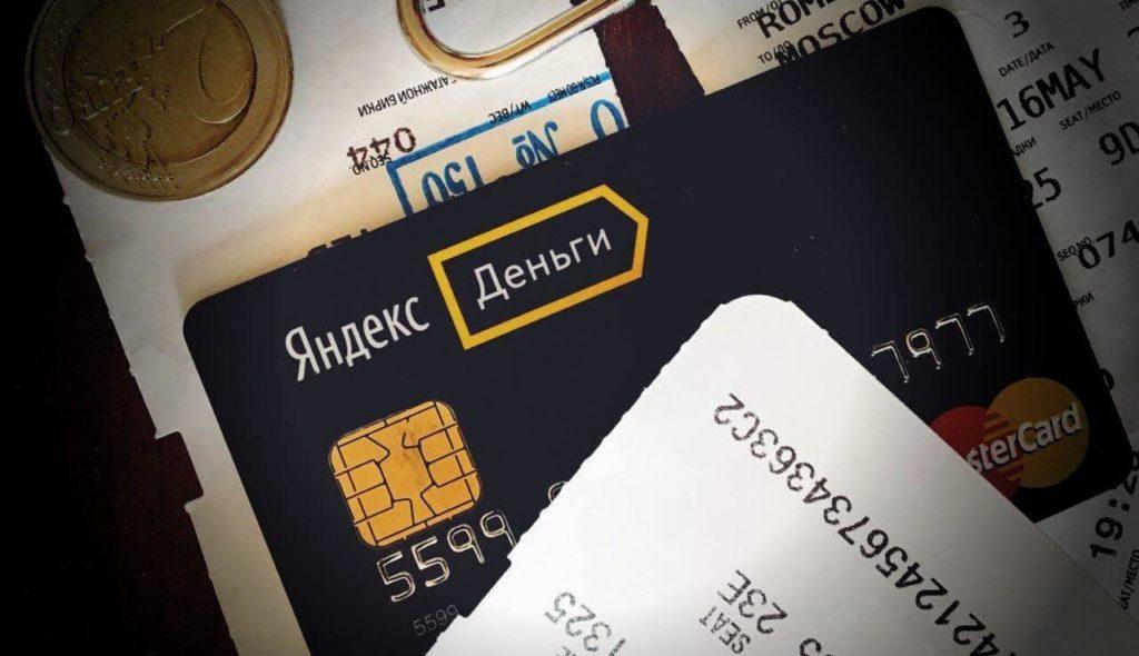 Как выгодно вывести Яндекс.Деньги