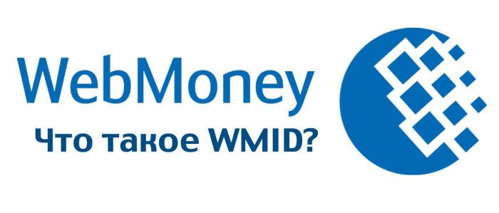 Что такое WMID в ВебМани