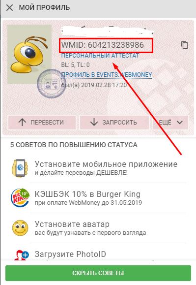 WMID пользователя