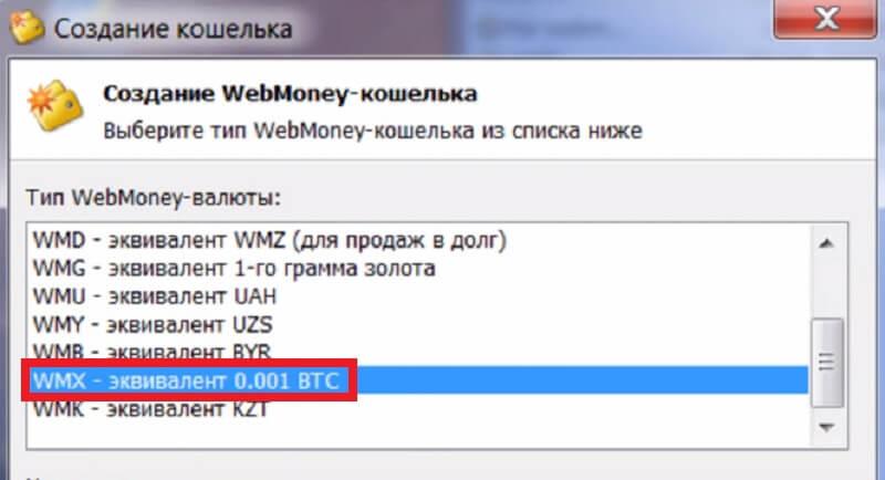Кошелек для криптовалюты BTC