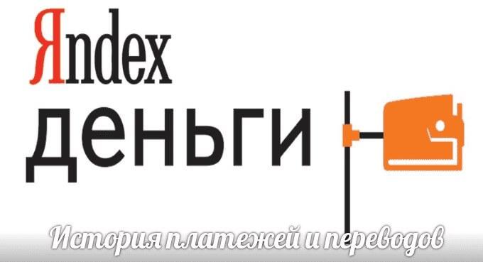 История платежей в Яндекс.Деньги