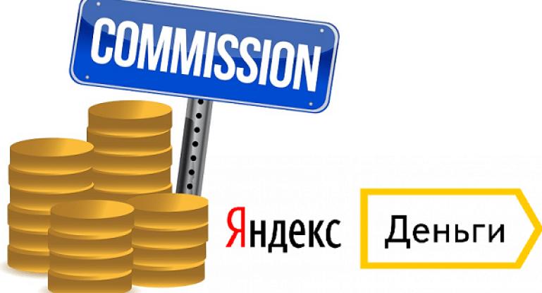 Яндекс.Деньги и установленная комиссия на переводы