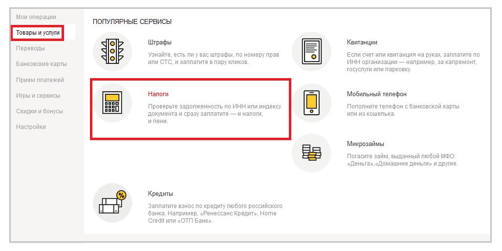 Поиск налогов с Яндекс.Деньги по ИНН: шаг 1
