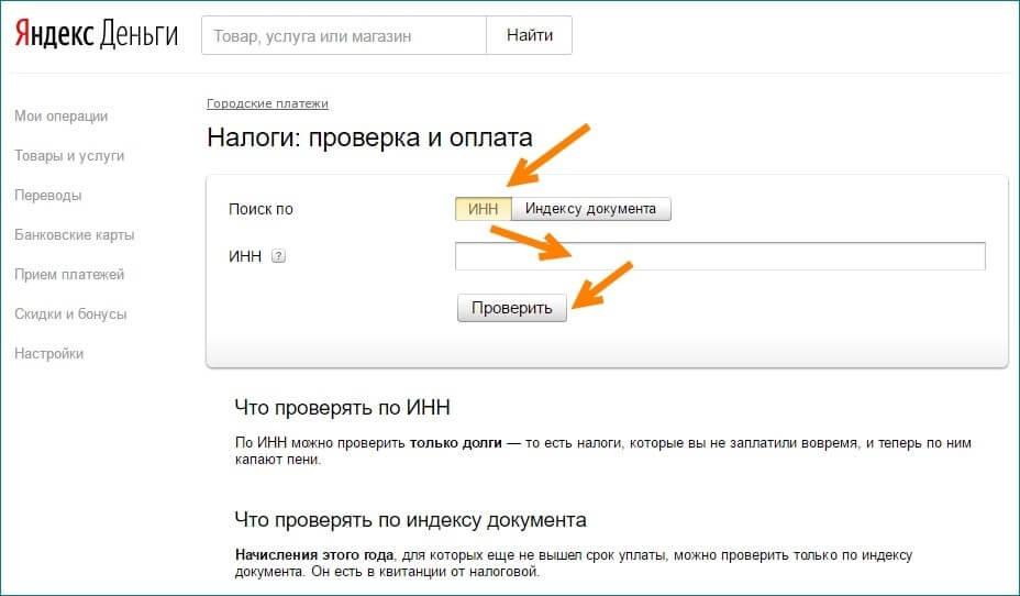 Поиск налогов с Яндекс.Деньги по ИНН: шаг 2