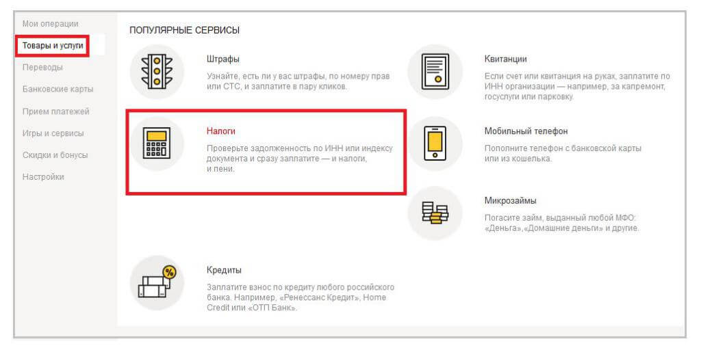 Как оплатить налоги с помощью Яндекс.Деньги по ИНН