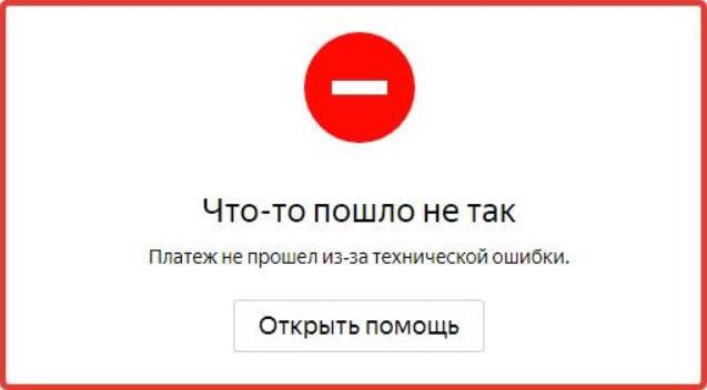 Что делать, если в Яндекс.Деньги вдруг не прошел платеж