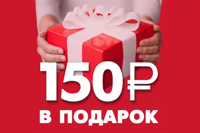 Как бесплатно создать яндекс-кошелек и получить 150 руб. в подарок