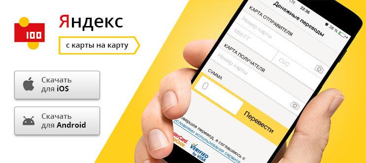 Мобильное приложение ЯД