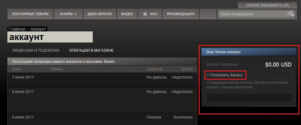 Пополнение с помощью Steam
