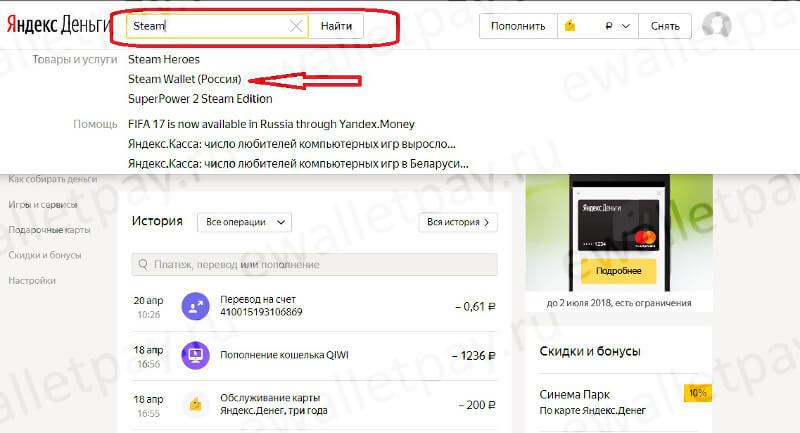 Через кошелек Яндекс: шаг 1