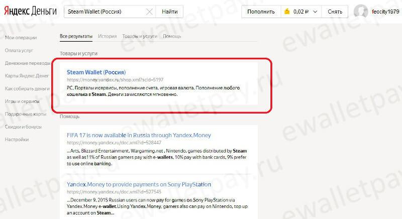 Через кошелек Яндекс: шаг 2