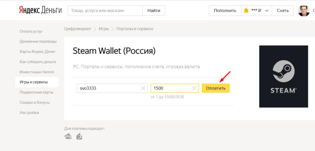 Через кошелек Яндекс: шаг 3
