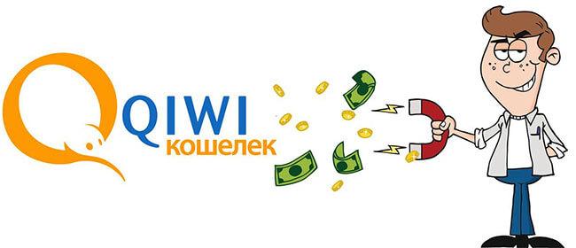 Способы получения и условия займа на QIWI