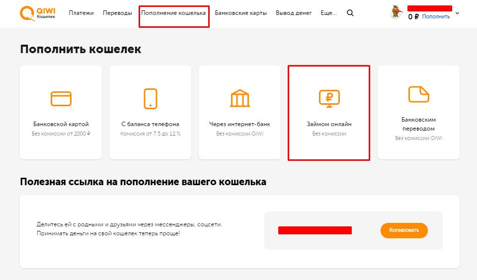 Как отправить заявку