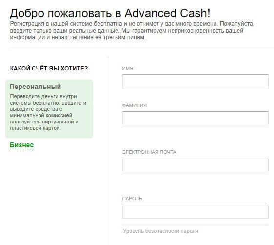 Регистрация в сервисе AdvCash: шаг 2