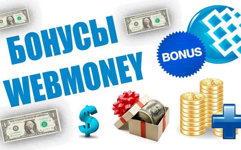 Бонусы WMR