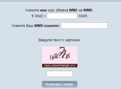 savechange.ru