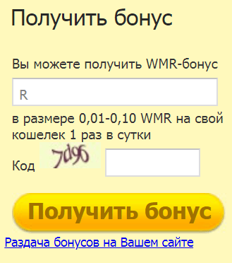 wm кошелек бонус за регистрацию