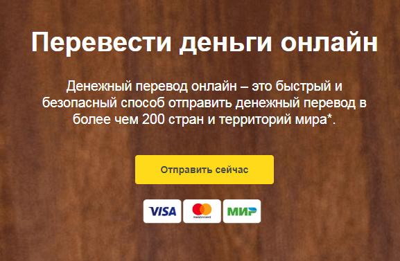 Перевод денег через Вестерн Юнион: шаг 1