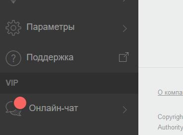 Онлайн-чат