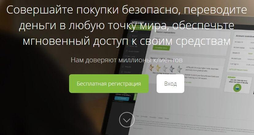 Регистрация на официальном сайте Neteller: шаг 1