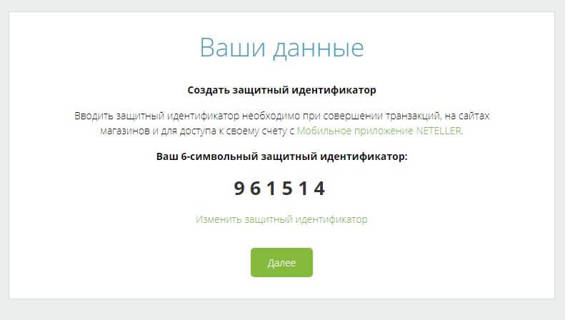 Регистрация на официальном сайте Neteller: шаг 3
