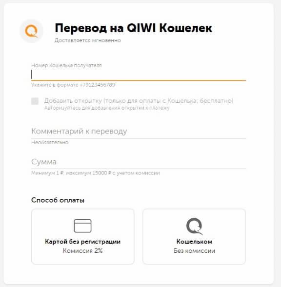 Перевод средств с Киви кошелька без комиссии: шаг 1