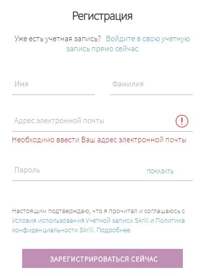 Регистрация в Skrill и создание кошелька: шаг 2