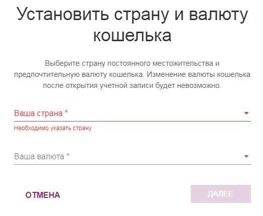Регистрация в Skrill и создание кошелька: шаг 3