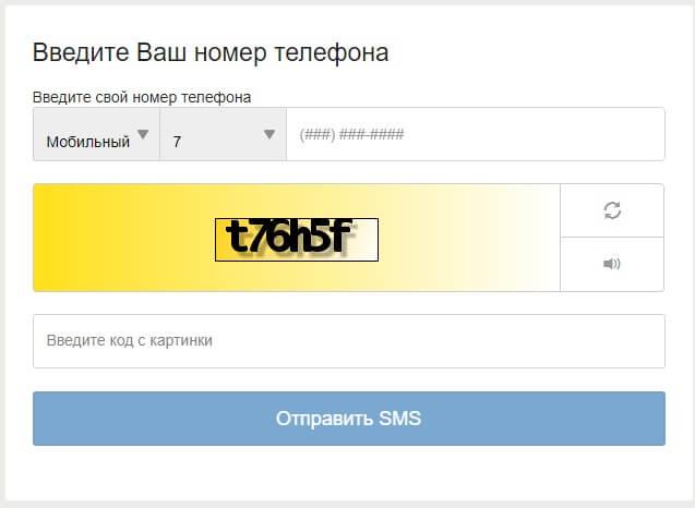 Регистрация в сервисе: шаг 2