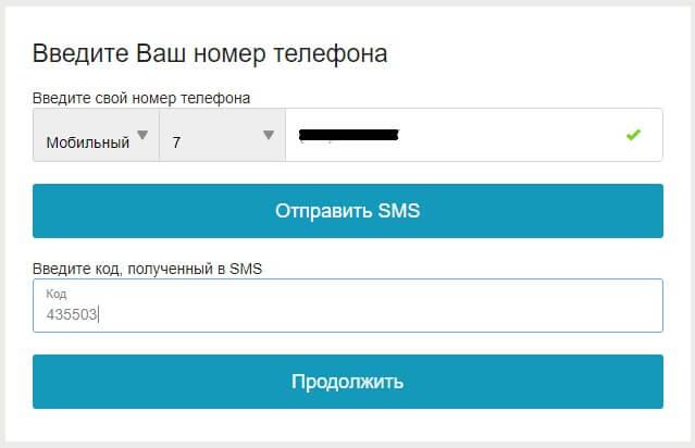 Регистрация в сервисе: шаг 3
