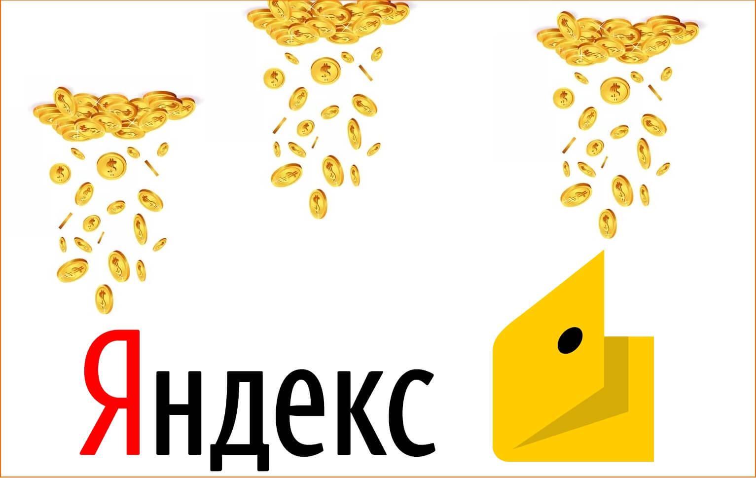 Как получить займ на кошелек Яндекс.Деньги