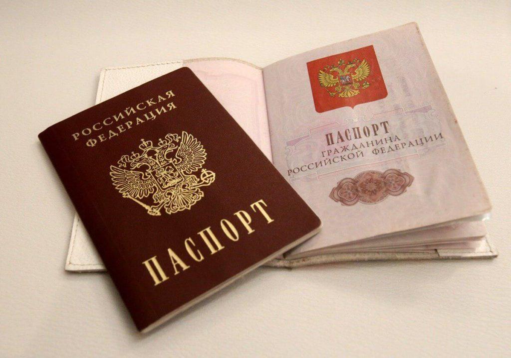 Паспорт для оформление займа