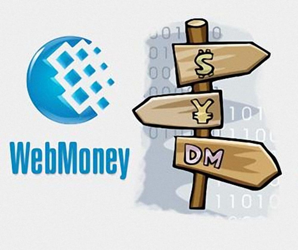 Выбор валюты WebMoney