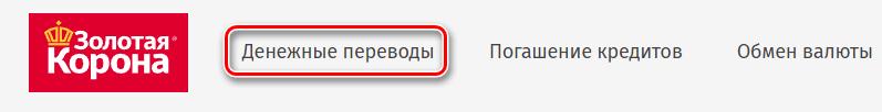 Проверка статуса перевода: шаг 1