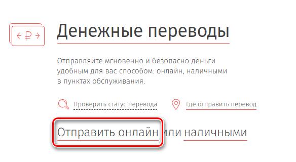 Осуществление онлайн-перевода: шаг 1