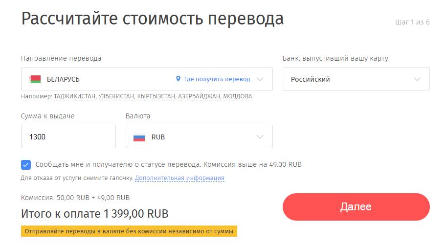 Проверка стоимости платежа: шаг 3