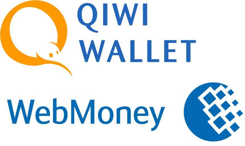 Webmoney и Qiwi