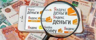 Что такое Яндекс.Деньги