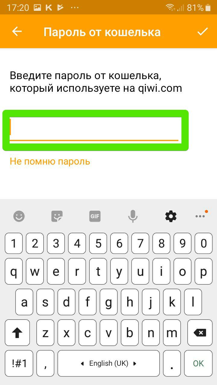Перевод с помощью мобильного приложения, шаг 2
