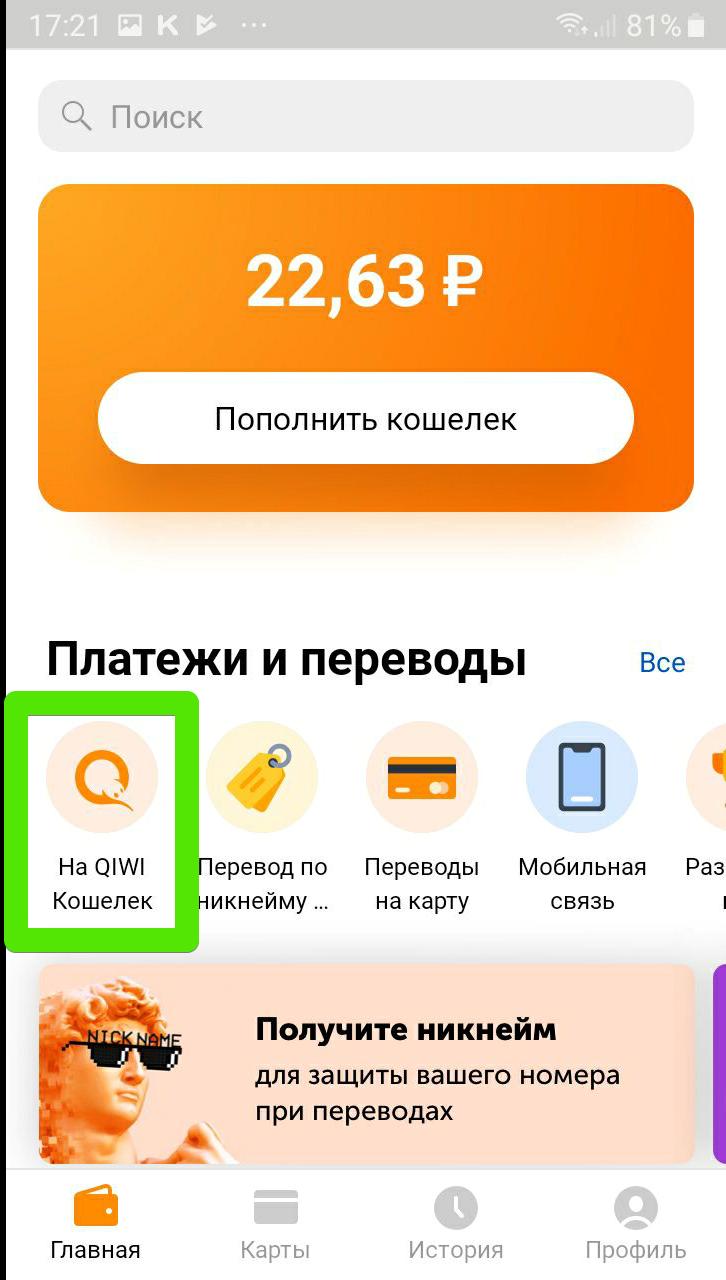 Перевод с помощью мобильного приложения, шаг 3