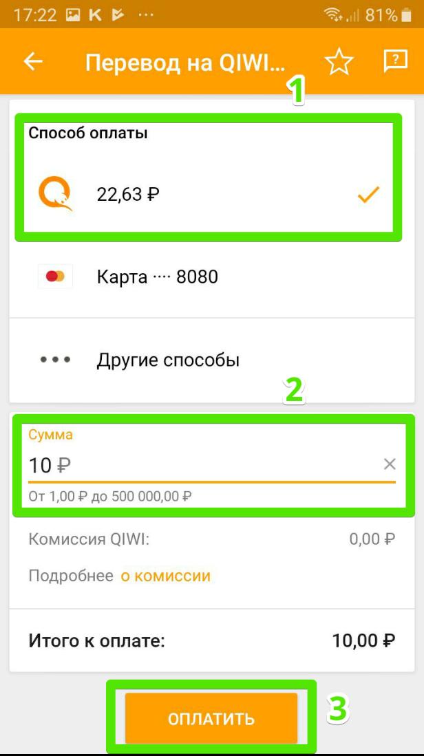 Перевод с помощью мобильного приложения, шаг 5