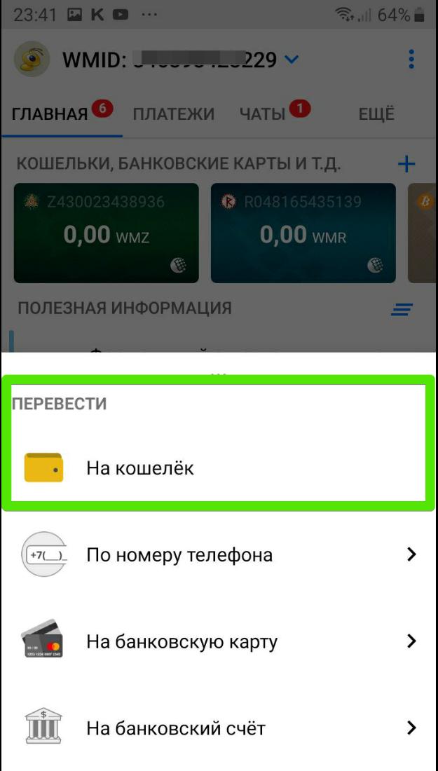 Перевод в мобильном приложении, шаг 2