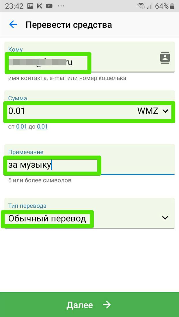 Перевод в мобильном приложении, шаг 3