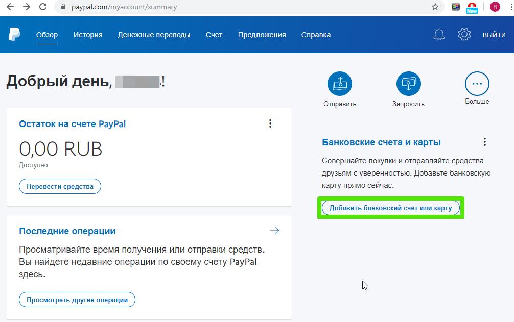 Инструкция по добавлению банковского счета, шаг 1
