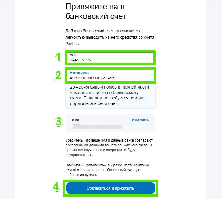 Подтверждение банковского счета на сайте Paypal для клиентов других банков, шаг 1