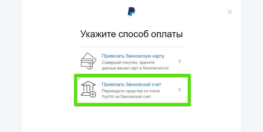Инструкция по добавлению банковского счета, шаг 3