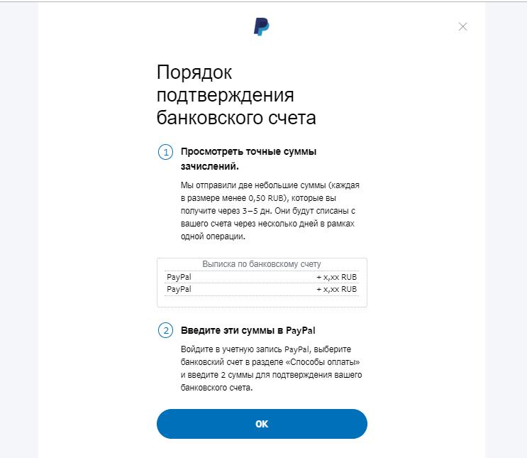 Инструкция по добавлению банковского счета, шаг 5