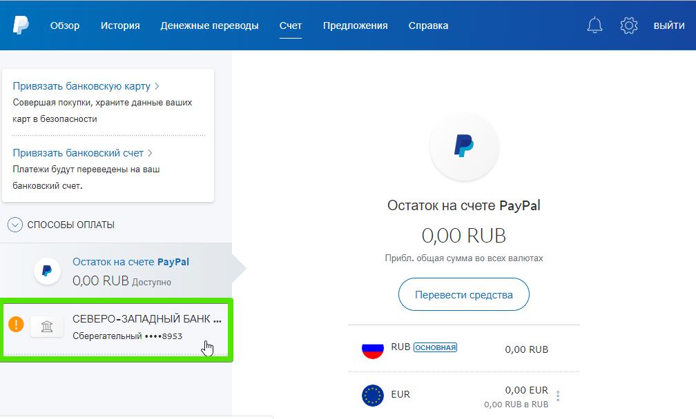 Инструкция по добавлению банковского счета, шаг 7